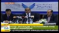 ABU DHABI UNIVERSAL HOSPITAL EXPANSION JAIHIND NEWS ABU DHABI