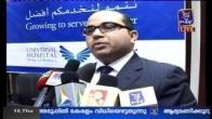 UNIVERSAL HOSPITAL EXPANSION NTV ABU DHABI