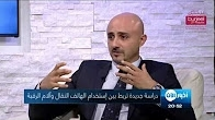 New study linking using smart phones and neck pain by Dr. Sebouh Kassis/Alaan TV