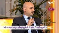 Osteoporosis treatment and Causes by Dr. Sebouh Kassis/Al Arabiya News Channel
