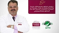 Dr. Issam Mardini - Shoulder & Neck Problems While Driving & Its Treatments - Rotana FM