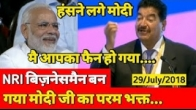 NRI Businessman's Speech in front of PM Modi - I became your fan Modi