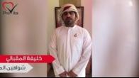 Khalifa Testimonial Final